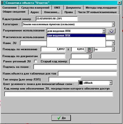 Object Semantic i Geomer Pro